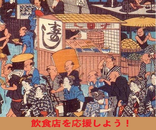 飲食店ルーツ336×280ピクセル